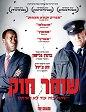 שומר חוק – הסרט