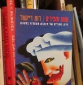 שום וספירים ספר חוכמת חיים של מבקרת מסעדות במסווה