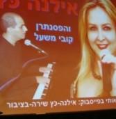 לשיר עם אילנה כץ ולהנות משנסונים מרגשים עם מרשאל מרין