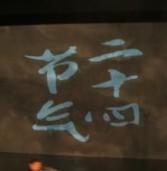 פריחת הזמן להקת המחול המודרנית BMDC בייג'ינג סין