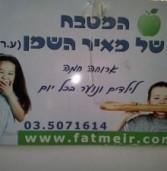 סדנה עם יואב בלימן אצל מאיר השמן