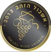 אשכול הזהב 2013  הזוכים והפרסים