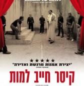 קיסר חייב למות זוכה פרס דב הזהב פסטיבל ברלין 2012 בקולנוע