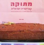 העוגות של מתוקה לראש השנה