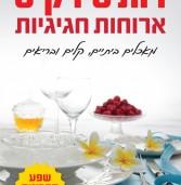 ארוחות חגיגיות ספרה החדש של רות סירקיס