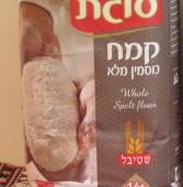 לחם כוסמין עם חמוציות וכמון