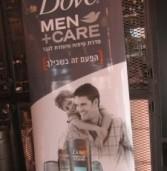 DOVE יש מי שחושב על מוצרי טיפוח לגברים