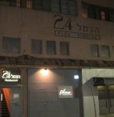 הנמל 24 מסעדת שף בחיפה