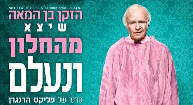 הזקן בן 100