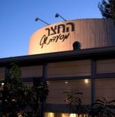 מסעדת החצר, מסעדת שף בירושלים, פשוט הכי טוב שאפשר
