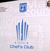 """הושק מועדון שפים מקצועי חדש """" שף קלאב ישראל"""" – CEHF CLUB ISRAEL"""