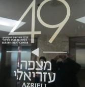 קומה 49 אירוע שנוגע ברקיע