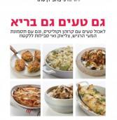 ספר הבישול גם טעים גם בריא עומר מילר