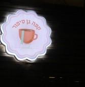 קפה גן סיפור הרצליה