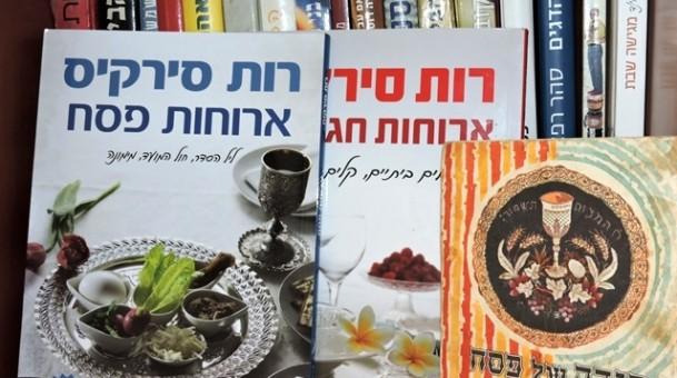 ארוחות פסח – ספרה החדש של רות סירקיס
