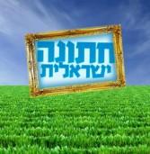 חתונה ישראלית – החיים שאחרי סדרה  ב-yes דוקו