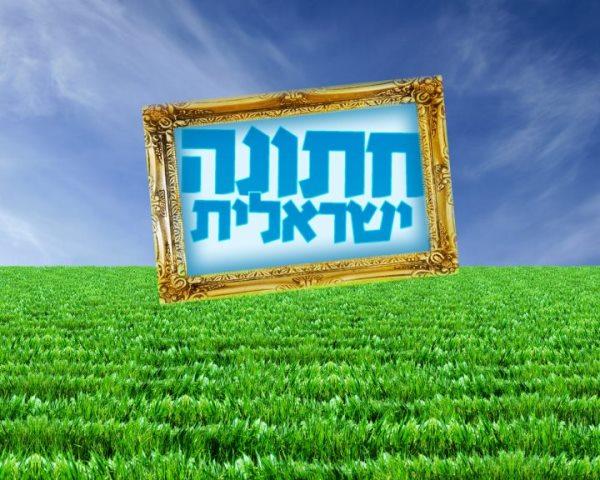 bg_IsraeliWeddingLogo