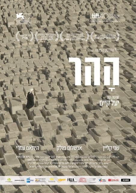 ההר - פוסטר עברית