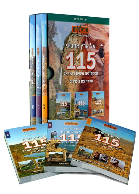 115 המסלולים היפים -אל ארץ אהבתי