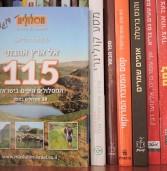 מטיילים עם הספר מסלולים