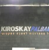 חברת קירוסקאי- פלבם השיקה אולם תצוגה חדש