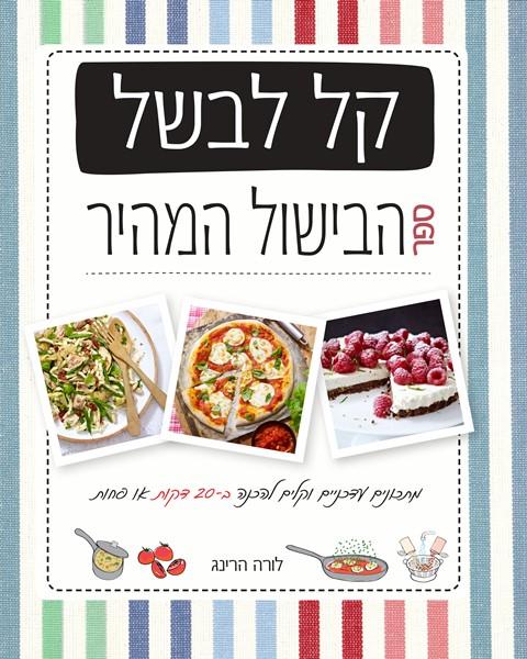 קל לבשל ספר הבישול המהיר מאת לורה הרינג