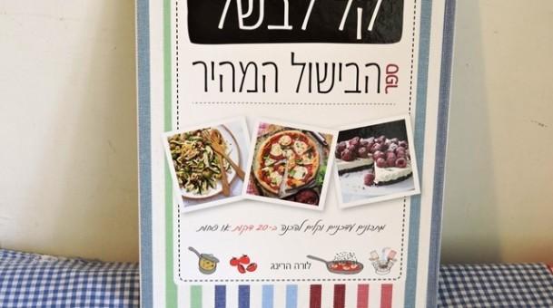 קל לבשל – ספר הבישול המהיר מאת לורה הרינג