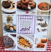 """ספר בישול חדש """"פשוט טעים לחגים"""" מאת אביגיל מייזליק"""