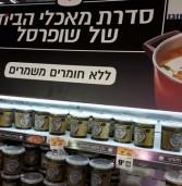 אוכל מוכן מצונן מהמטבח הישראלי של שופרסל