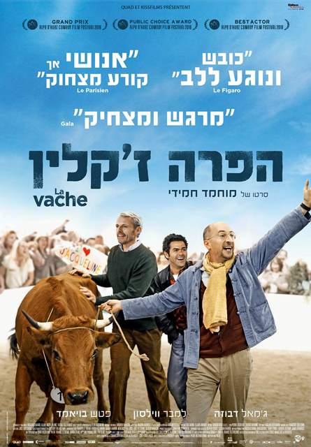 פוסטר הפרה ז'קלין La Vache