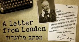 """""""מכתב מלונדון"""" סרט דוקו תיעודי על קום המדינה"""