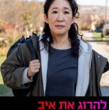 להרוג את איב – עונה 3 – Killing Eve