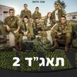 """תאג""""ד עונה 2"""