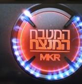 המטבח המנצח MKR עונה שניה שבוע ראשון מחרפן